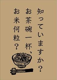 知っていますか?お茶碗一杯、お米何粒?