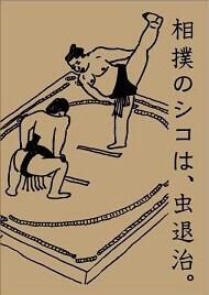 相撲のシコは、虫退治。