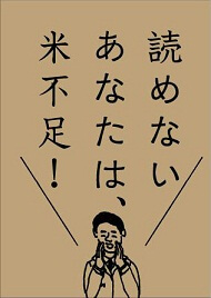 読めないあなたは、米不足!