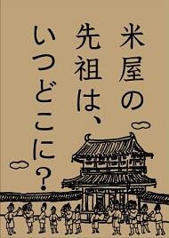 米屋の先祖は、いつどこに?