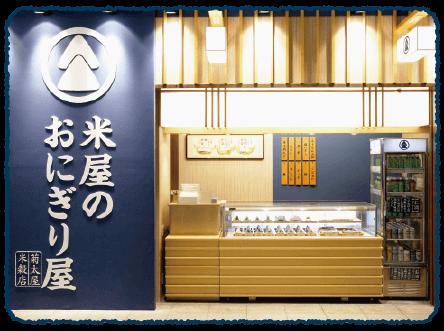 ジェイアール新大阪駅店