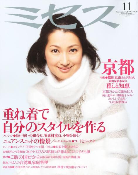 ミセス 2010年 11月号