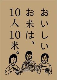 おいしい米は、10人10米。