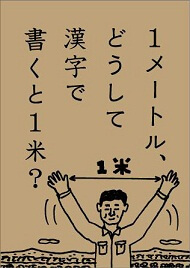 1メートル、どうして漢字で書くと1米?
