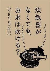 炊飯器がなくても、お米は炊ける?(YES or NO)