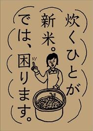 炊くひとが新米。では、困ります。