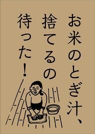 お米のとぎ汁、捨てるの待った!