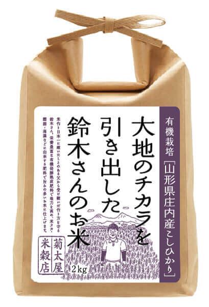 有機栽培 山形県庄内産こしひかり 大地のチカラを引き出した鈴木さんのお米
