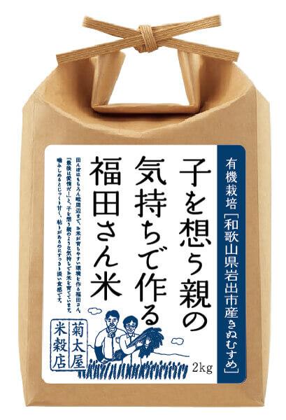 JAS有機栽培 和歌山県岩出市産きぬむすめ 子を想う親の気持ちで作る福田さん米