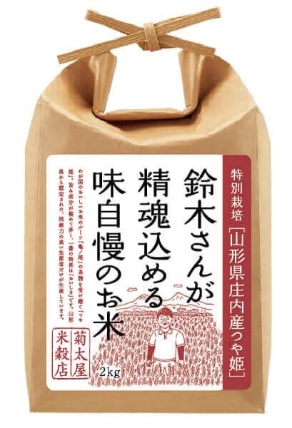 特別栽培 山形県庄内産つや姫 鈴木さんが精魂込める味自慢のお米