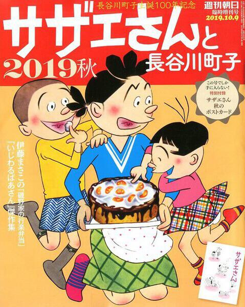 サザエさんと長谷川町子 2019秋 10/9号