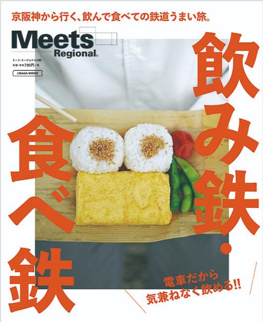 Meets Regional別冊「飲み鉄・食べ鉄」
