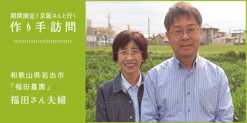 福田さん夫婦